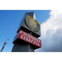 Безвизовый въезд в Беларусь